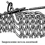 Закрепление петель косичкой