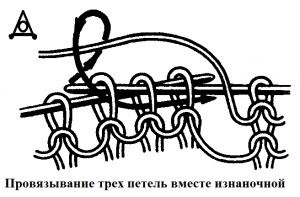 Провязывание трех петель вместе изнаночной