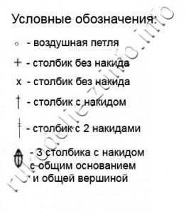условные-обозначения